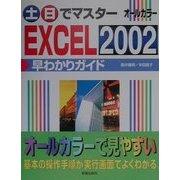 土・日でマスター EXCEL2002早わかりガイド(土・日でマスターシリーズ) [単行本]