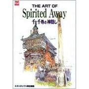 THE ART OF Spirited Away-千と千尋の神隠し(ジブリTHE ARTシリーズ) [ムックその他]