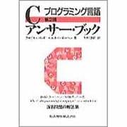 プログラミング言語Cアンサー・ブック 第2版 [単行本]