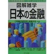 図解雑学 日本の金融 [単行本]