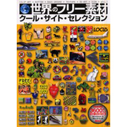 世界のフリー素材クール・サイト・セレクション-収録画像数3600点以上 Windows&Macintosh両対応(LOCUS MOOK) [ムックその他]