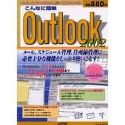こんなに簡単Outlook2002-メール、スケジュール、住所録はこれだけでOK(LOCUS MOOK) [ムックその他]