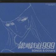 銀河鉄道999 SONGS&Others File No.7&8 (ETERNAL EDITION)
