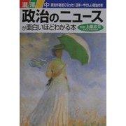 政治のニュースが面白いほどわかる本―政治が身近になった!日本一やさしい政治の本 [単行本]