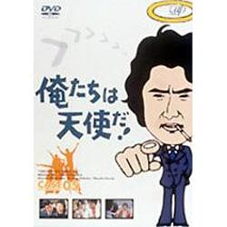 俺たちは天使だ!Vol.5 [DVD]