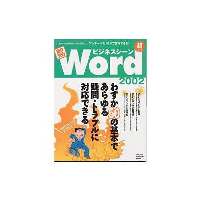 ビジネスシーン即効Word2002超入門-わずか50の基本でマスター(Gakken Computer Mook) [ムックその他]