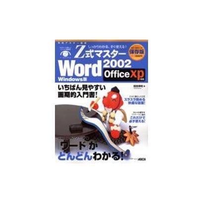 Z式マスターWord2002 Windows版-すぐひけて、しっかりわかる Office XP対応(アスキームック) [ムックその他]