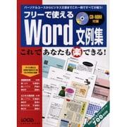 フリーで使えるWord文例集-これであなたもマル楽できる(LOCUS MOOK) [ムックその他]