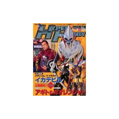 ハイパーホビー Vol.37(ロマンアルバム) [ムックその他]