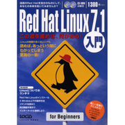 RedHat Linux7.1入門-この道を進めば、何かある(LOCUS MOOK) [ムックその他]
