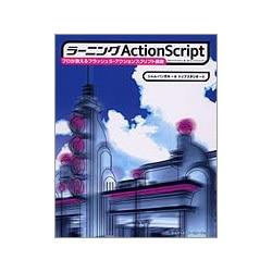 ラーニングActionScript―プロが教えるフラッシュ5・アクションスクリプト講座Windows&Macintosh [単行本]