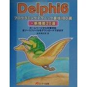 Delphi6プログラミングテクニック裏技180選+新機能20選 [単行本]