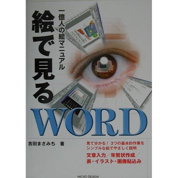 絵で見るWORD―一億人の絵マニュアル [単行本]