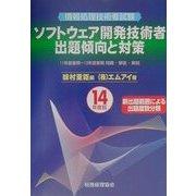 情報処理技術者試験ソフトウェア開発技術者出題傾向と対策〈14年度版〉 [単行本]