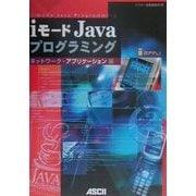 iモードJavaプログラミング―ネットワーク・アプリケーション編 [単行本]
