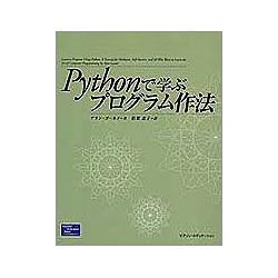 Pythonで学ぶプログラム作法 [単行本]