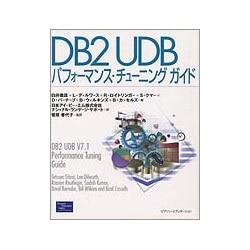 DB2 UDBパフォーマンス・チューニングガイド [単行本]