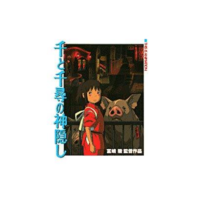 ジス・イズ・アニメーション 千と千尋の神隠し(ジス・イズ・アニメーション) [ムックその他]