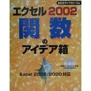 エクセル2002 関数のアイデア箱 [単行本]