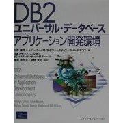 DB2ユニバーサル・データベースアプリケーション開発環境 [単行本]