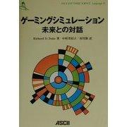 ゲーミングシミュレーション:未来との対話(ASCII SOFTWARE SCIENCE Language〈15〉) [単行本]