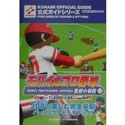 モバイルプロ野球監督の采配公式ガイド(KONAMI OFFICIAL GUIDE公式ガイドシリーズ) [単行本]