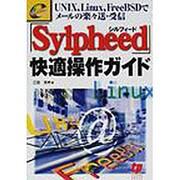 Sylpheed快適操作ガイド-UNIX、Linux、Free BSDでメールの楽々送・受信(e titles) [単行本]
