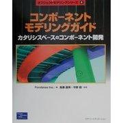 コンポーネントモデリングガイド―カタリシスベースのコンポーネント開発(オブジェクトモデリングシリーズ〈4〉) [単行本]