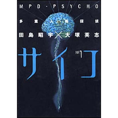 多重人格探偵サイコ No.1(角川コミックス・エース) [コミック]