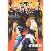 新世紀エヴァンゲリオン Volume6(角川コミックス・エース 12-6) [コミック]
