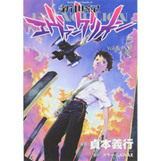 新世紀エヴァンゲリオン Volume5(角川コミックス・エース 12-5) [コミック]