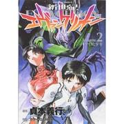 新世紀エヴァンゲリオン Volume2(角川コミックス・エース 12-2) [コミック]