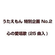 うたえもん 特別企画 No.2 心の愛唱歌(25曲入)