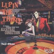ルパン三世 アルカトラズ コネクション オリジナル・サウンドトラック