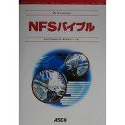 NFSバイブル(ASCII Addion Wesley Programming Series) [単行本]