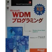 Microsoft WDMプログラミング―WindowsXP対応(Microsoft Programming Series) [単行本]