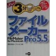 ファイルメーカーPro5.5for Macintosh(目で見る1ステップ3分マニュアル) [単行本]