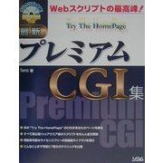 Try The HomePage最新プレミアムCGI集 [単行本]
