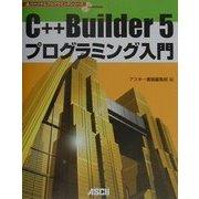 C++Builder5プログラミング入門(パーソナルプログラミングシリーズ) [単行本]