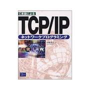 C言語によるTCP/IPネットワークプログラミング [単行本]
