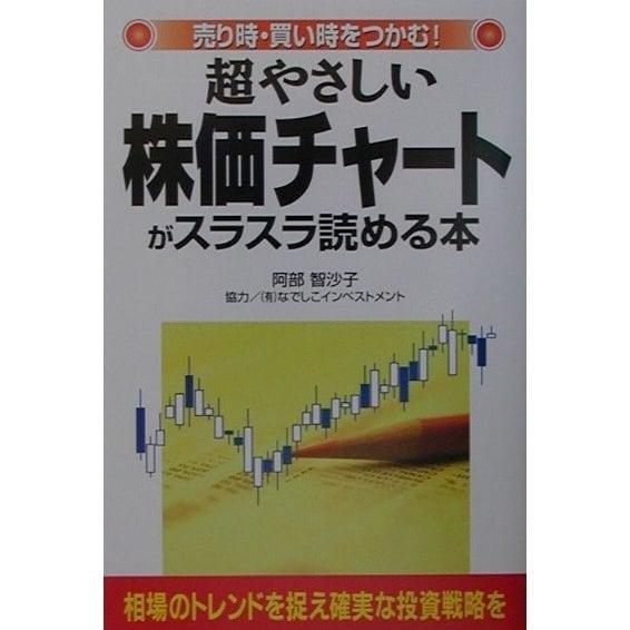 超やさしい株価チャートがスラスラ読める本―売り時・買い時をつかむ! [単行本]