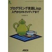 プログラミング言語Lisp入門からマルチメディアまで(ASCII SOFTWARE SCIENCE Language〈16〉) [単行本]