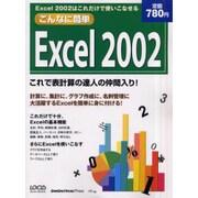 こんなに簡単Excel2002-これであなたも表計算の達人の仲間入り(LOCUS MOOK) [ムックその他]