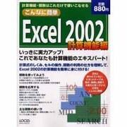 こんなに簡単Excel2002 計算機能編-これであなたも計算機能のエキスパート(LOCUS MOOK) [ムックその他]