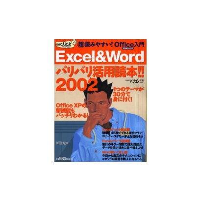 Excel&Wordバリバリ活用読本 2002-マル超読みやすいOffice2000&XP入門(日経BPパソコンベストムック 日経Clickセレクション) [ムックその他]