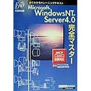 Microsoft WindowsNT Server4.0完全マスター―よくわかるトレーニングテキスト [全集叢書]