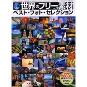 世界のフリー素材 VOL.2-収録画像数2800点以上 Windows&Macintosh両対応(LOCUS MOOK) [ムックその他]