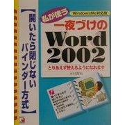 私が使う一夜づけのWord2002―開いたら閉じないバインダー方式(アスカコンピューター) [単行本]