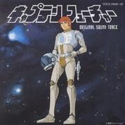 キャプテンフューチャー オリジナル・サウンド・トラック-完全盤-