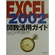EXCEL2002 関数活用ガイド [単行本]